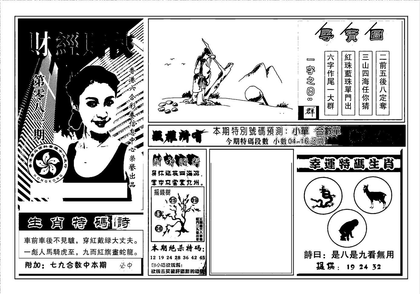 081期六合彩大三元(黑白)