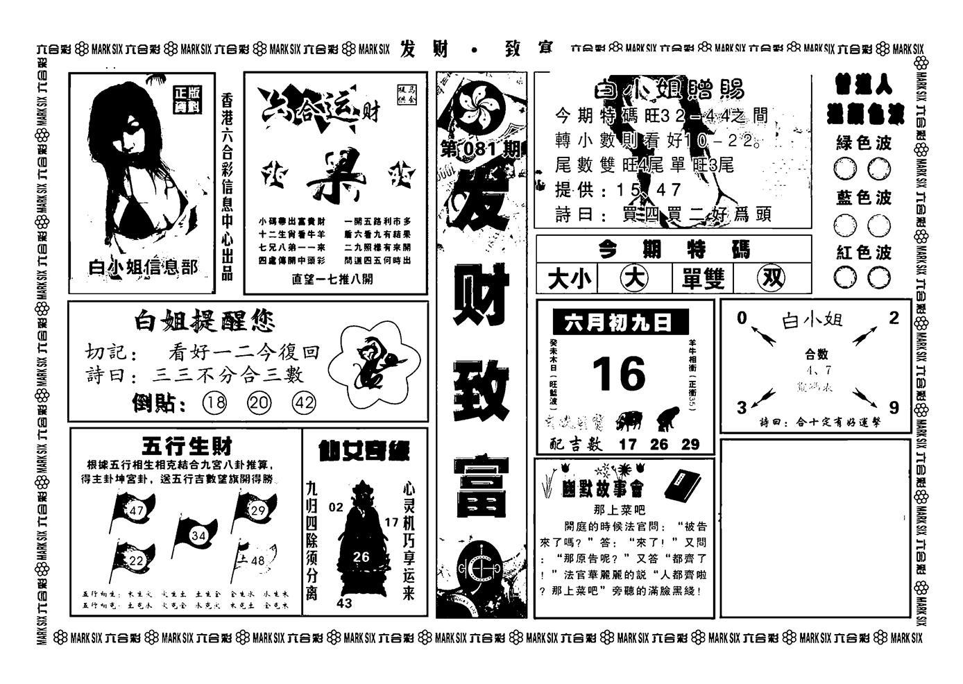 081期神招奇码(黑白)