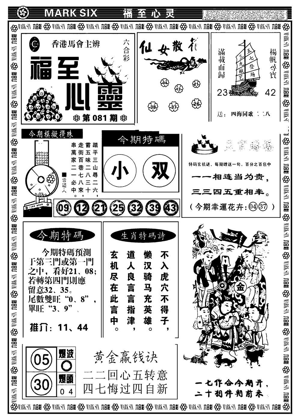 081期天津报(黑白)