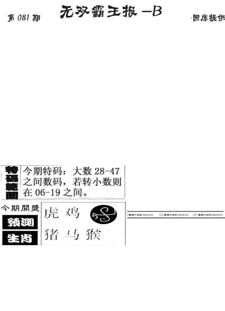 081期无双霸王报B(黑白)