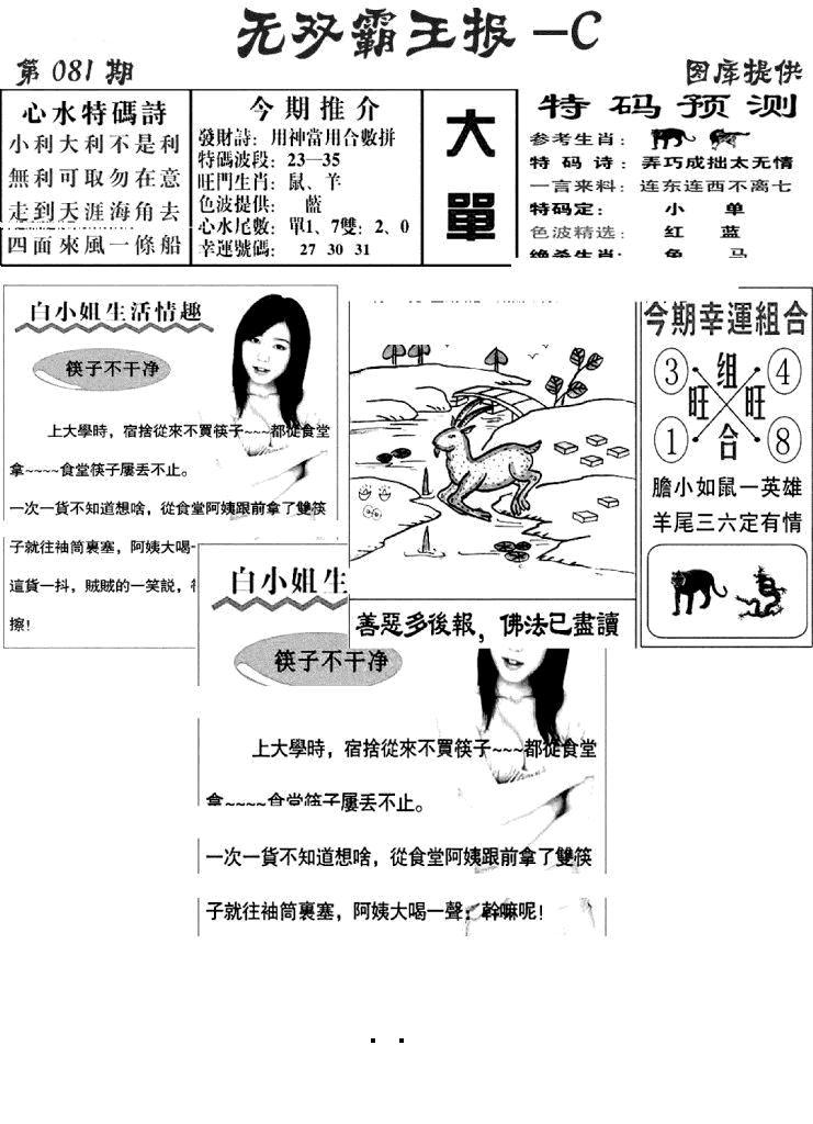081期无双霸王报C(黑白)