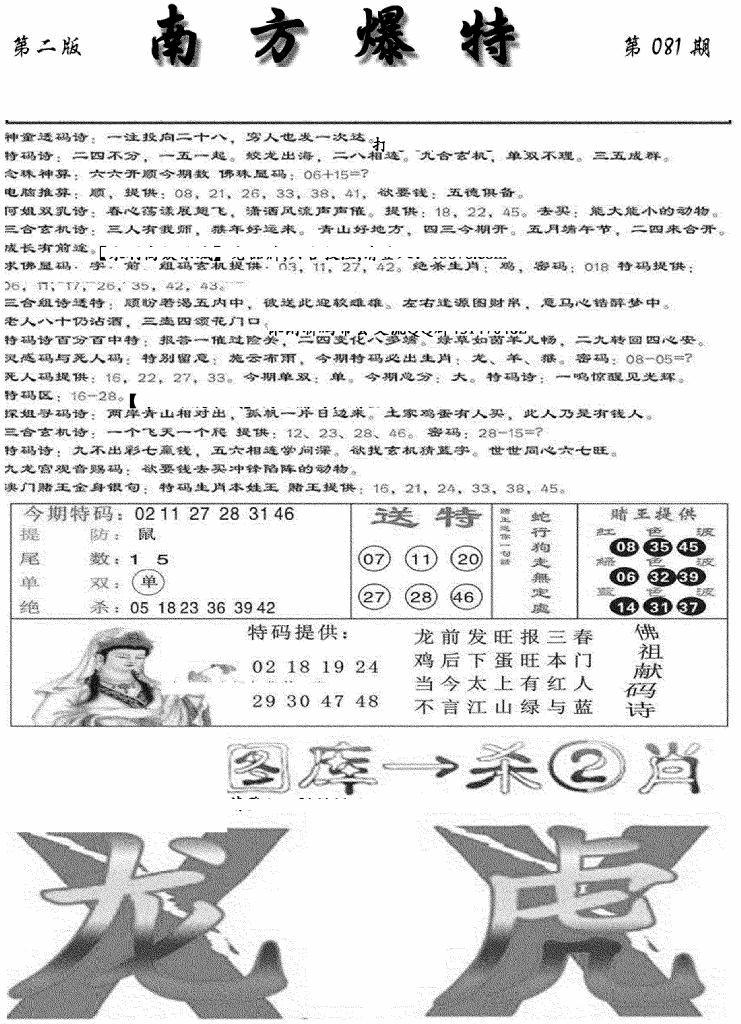 081期南方爆特B(黑白)