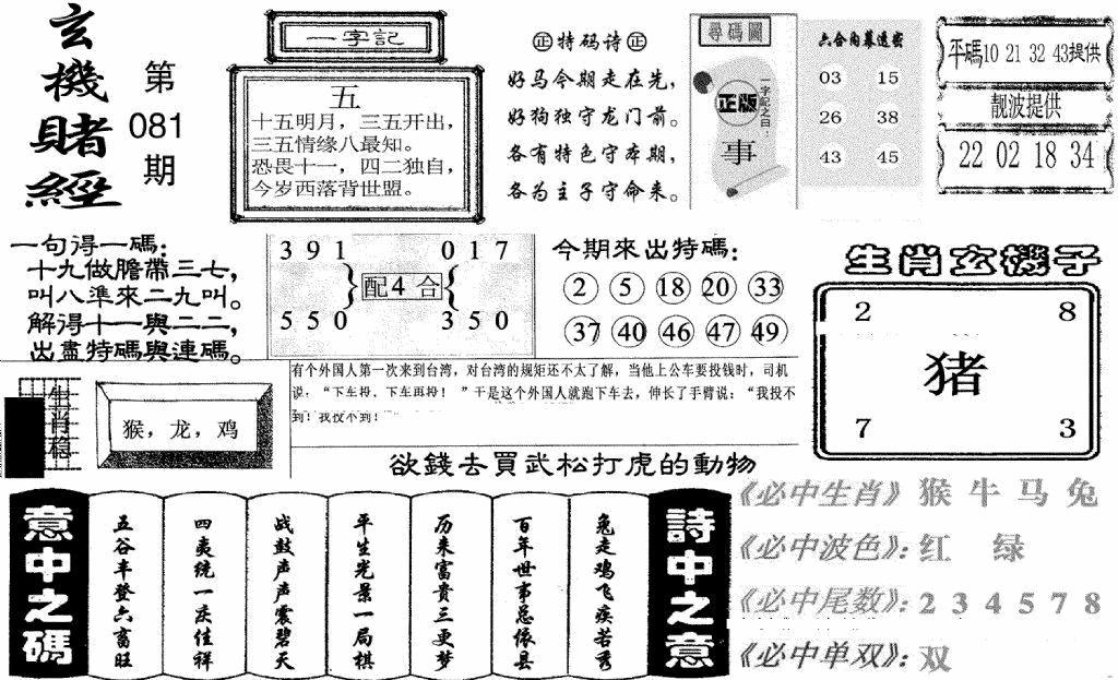 081期玄机赌经(黑白)