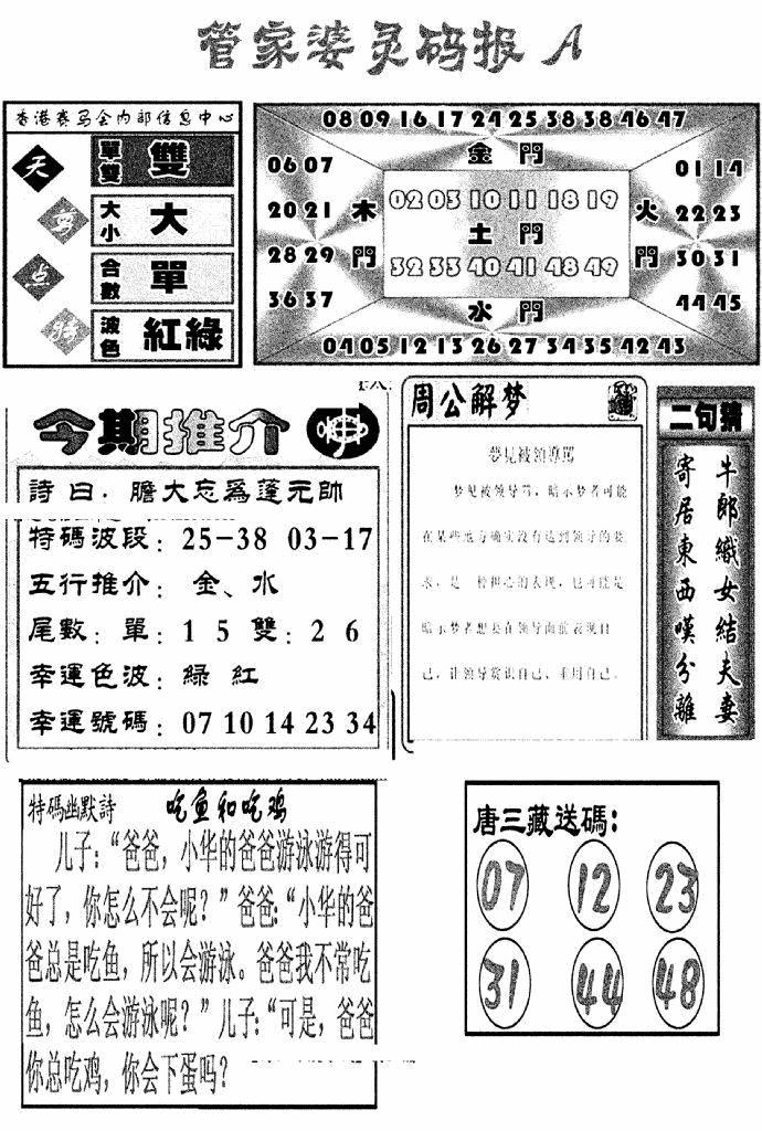 081期管家婆灵码报A(黑白)