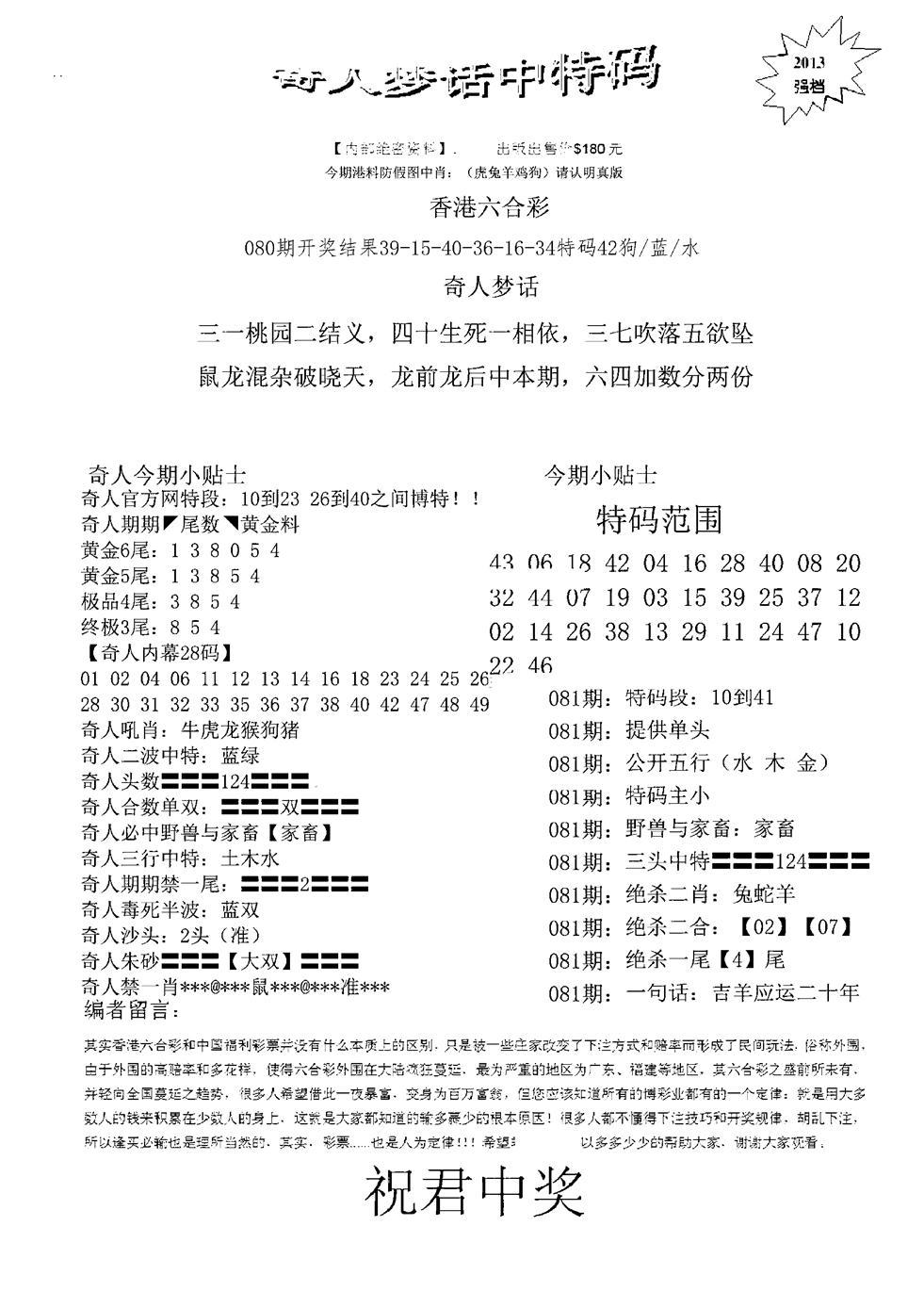 081期奇人梦话中特码(黑白)