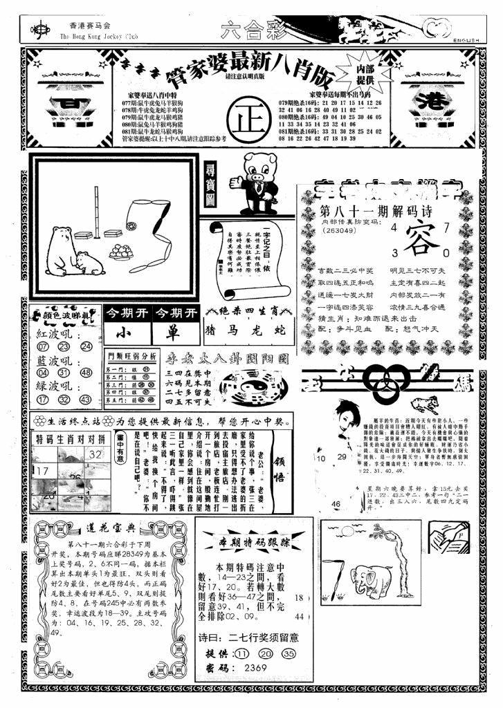 081期管家婆八肖版(新)(黑白)