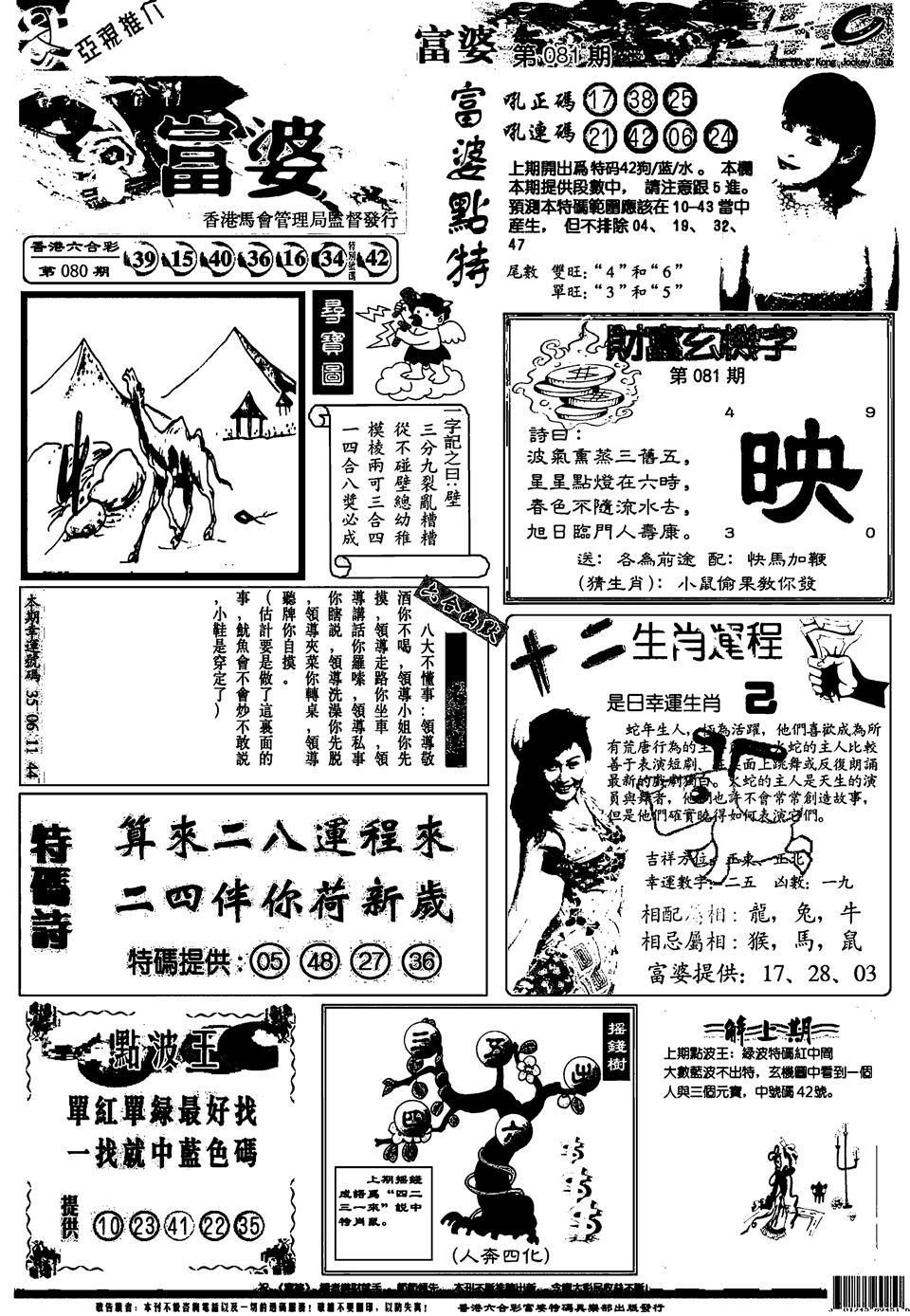 081期新版富婆(黑白)