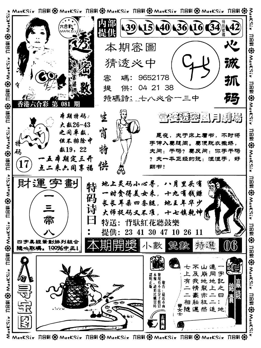 081期富婆透密数(黑白)