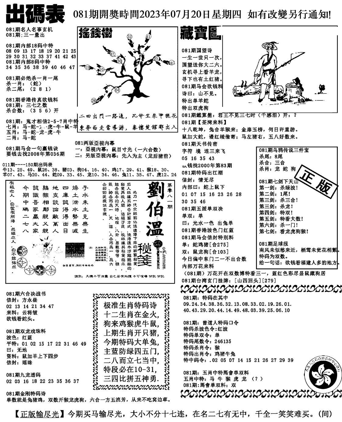 081期出码表(黑白)