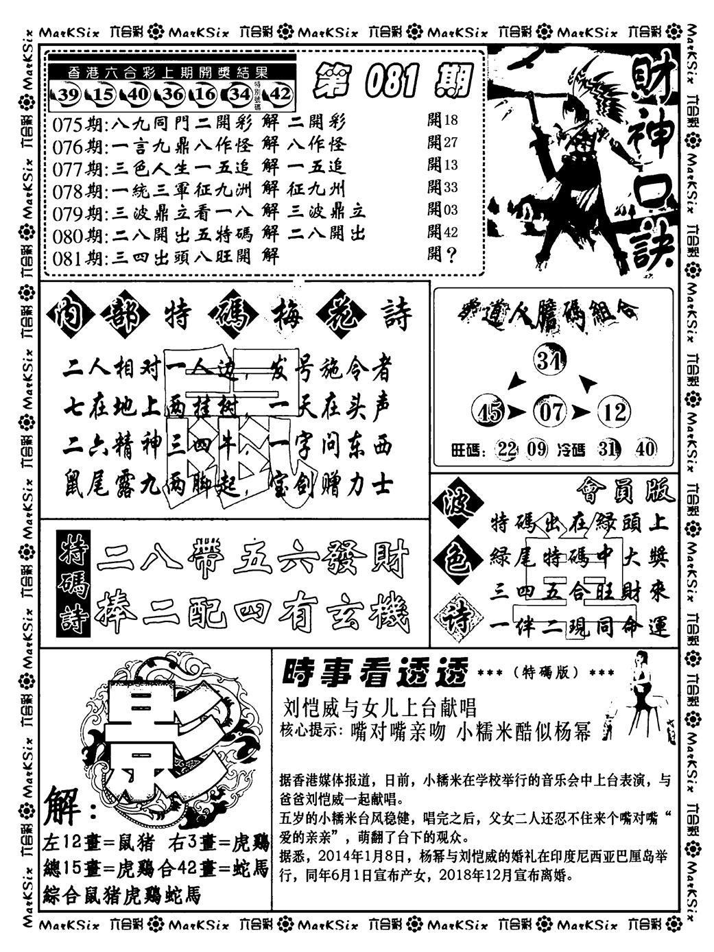 081期财神码报(黑白)