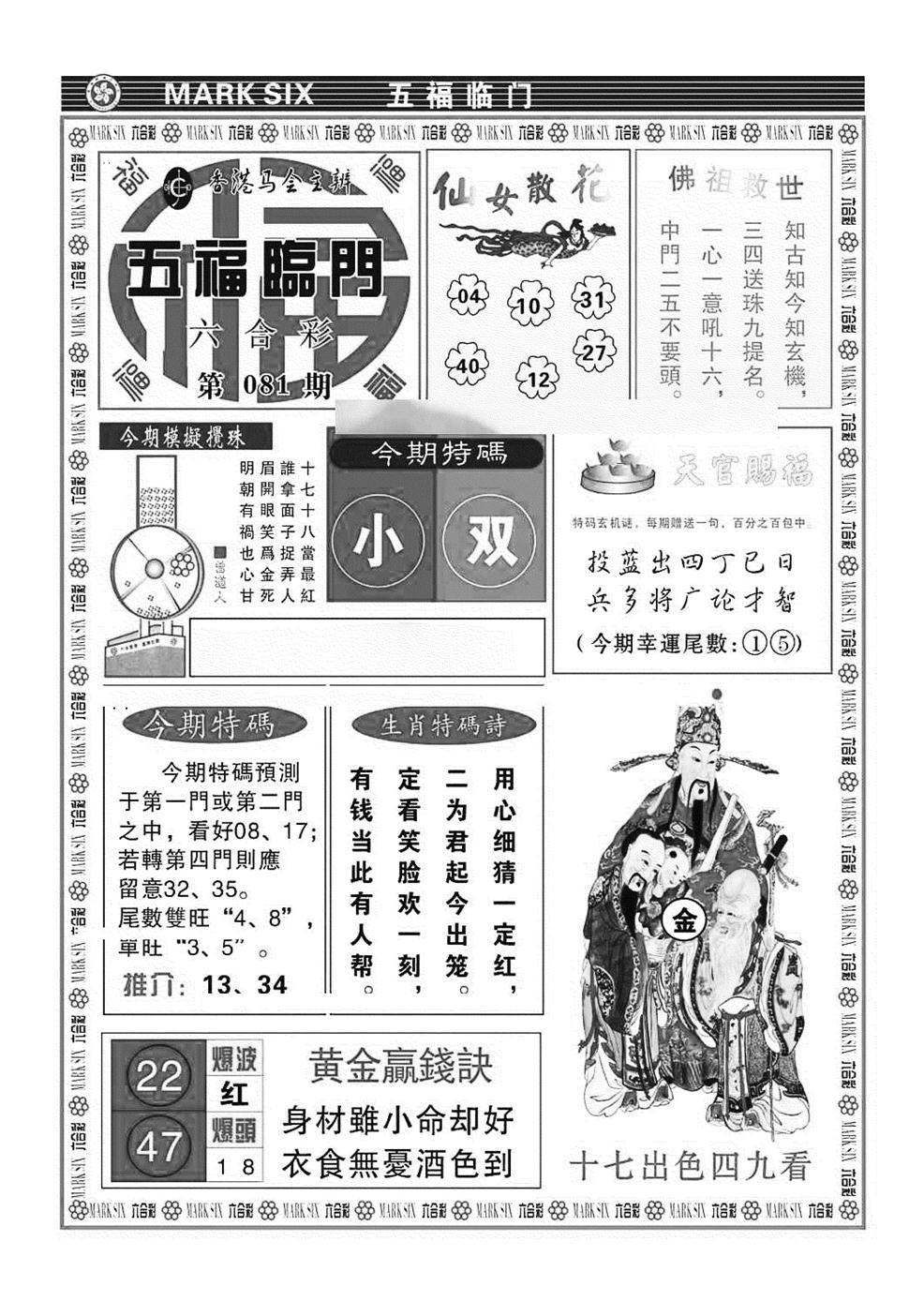 081期五福临门(黑白)