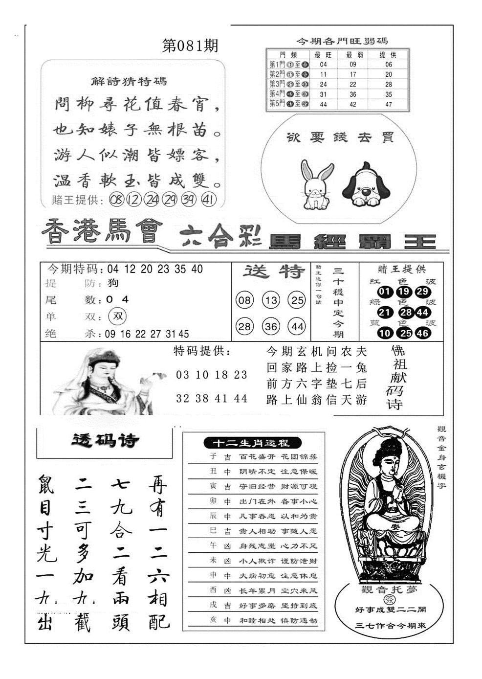 081期马经霸王(黑白)