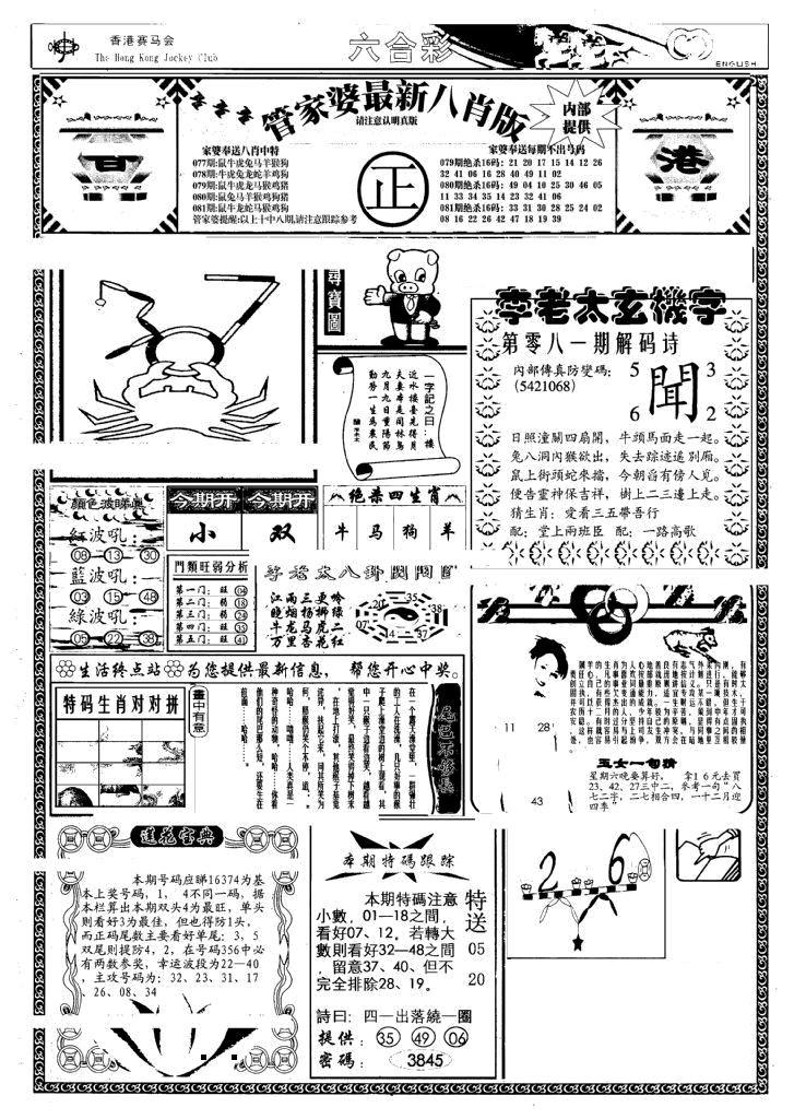 081期管家婆八肖版(另)(黑白)