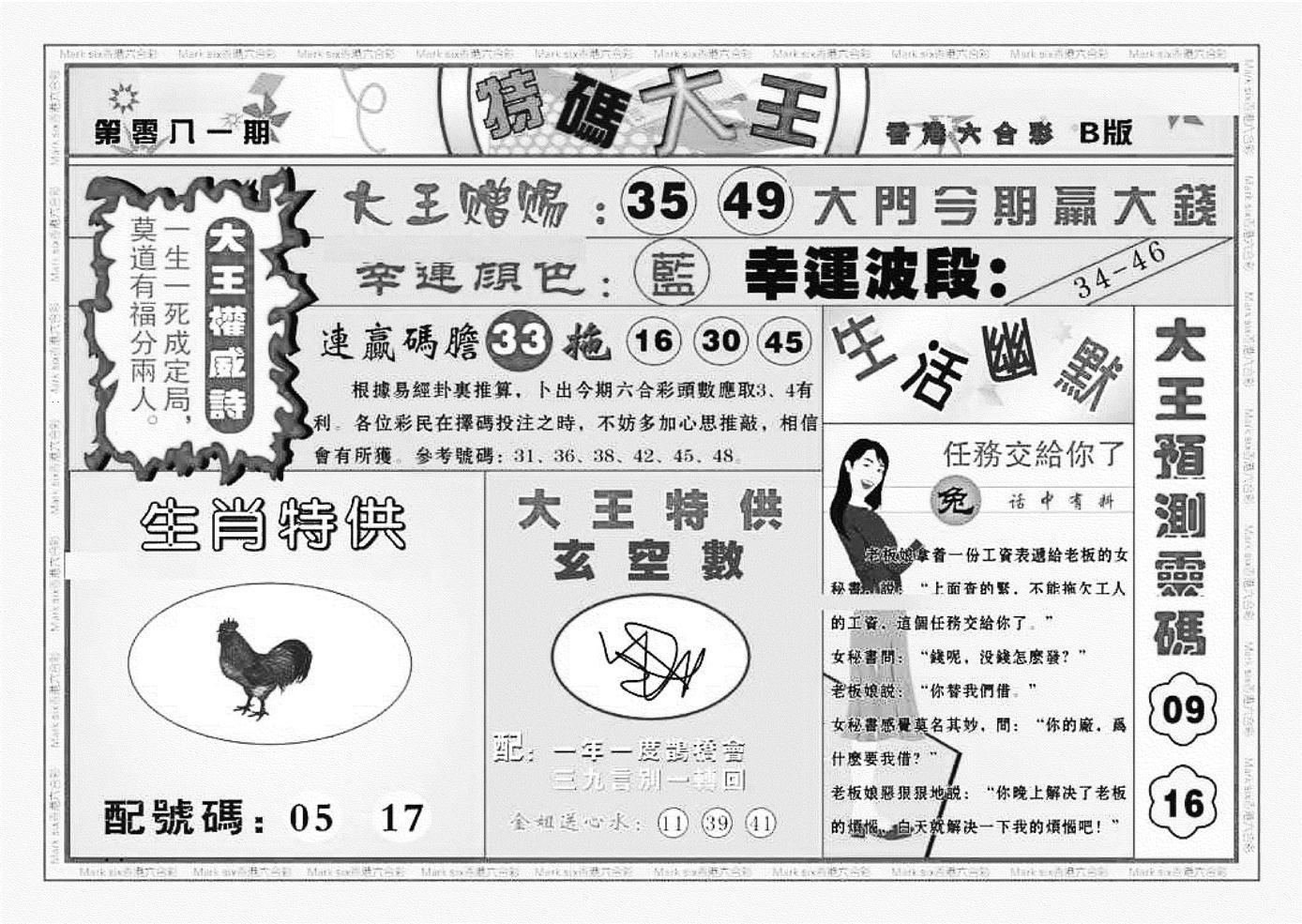 081期特码大王B(黑白)