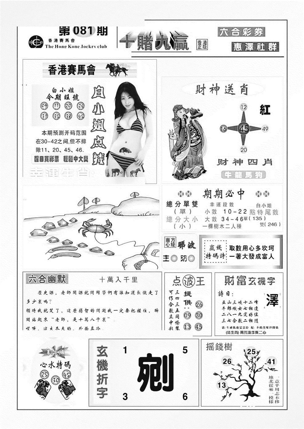 081期十赌九羸(黑白)