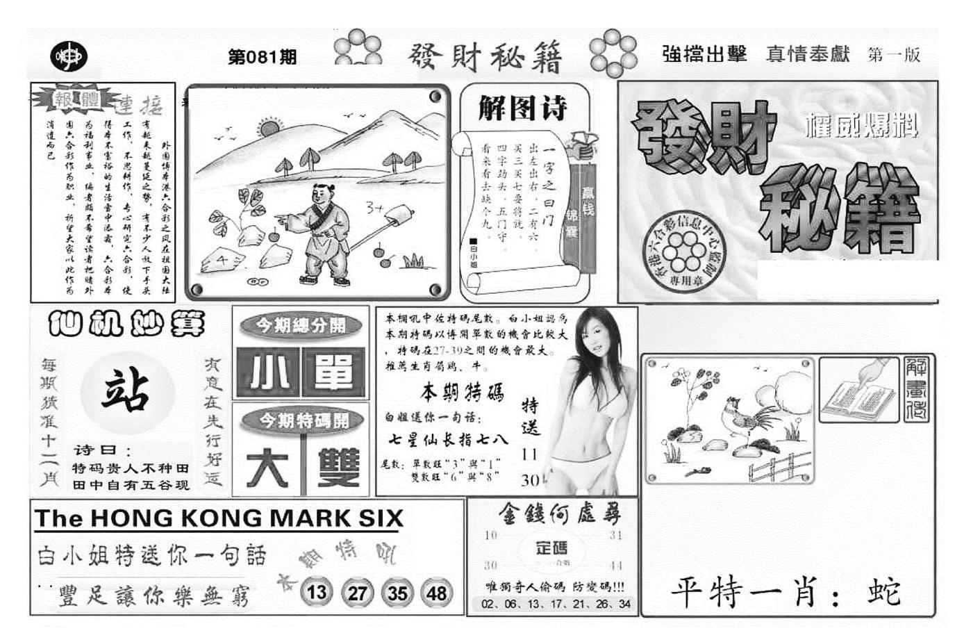 081期发财秘籍A(黑白)