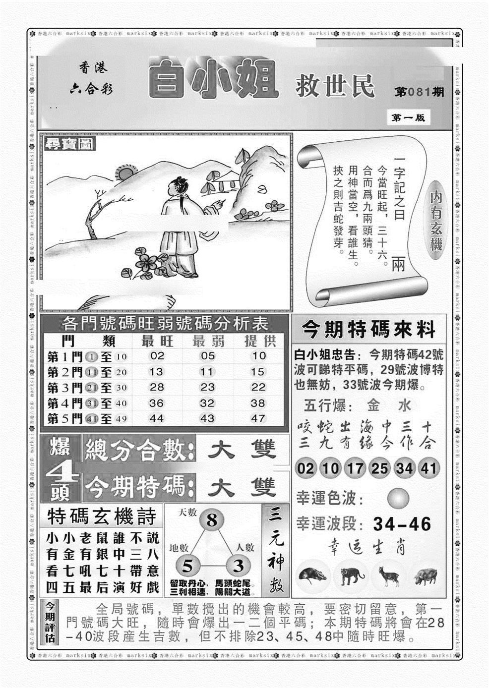 081期白小姐救世民A(黑白)