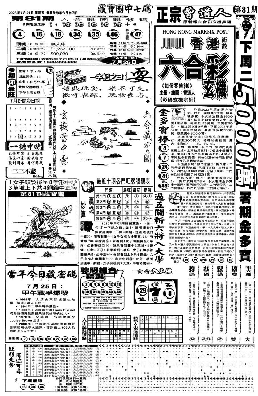 082期新报跑狗A(正面)(黑白)