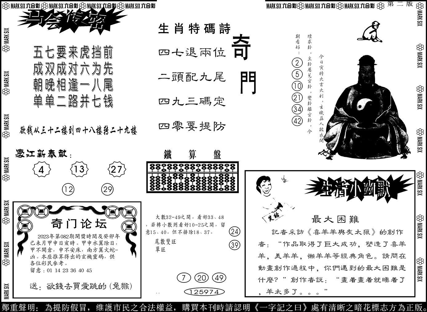 082期新濠江堵经B(黑白)