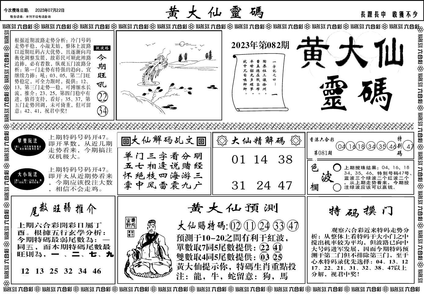 082期黄大仙灵码A(黑白)