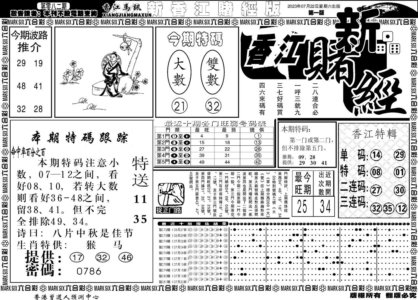 082期香江堵经A(黑白)