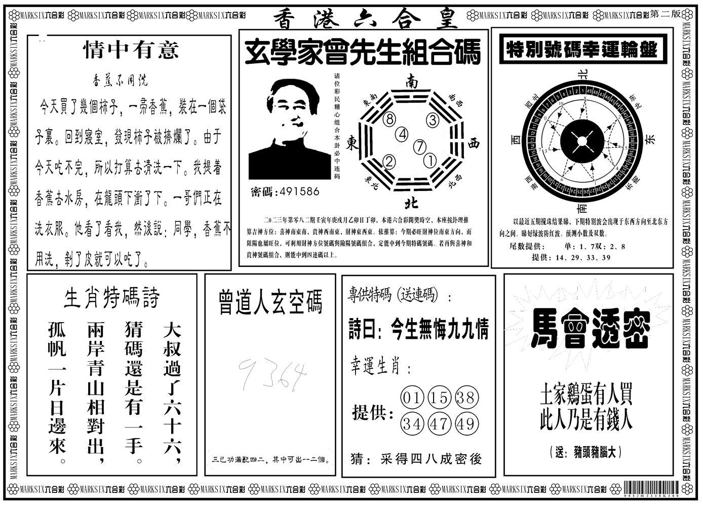 082期香港六合皇B(黑白)