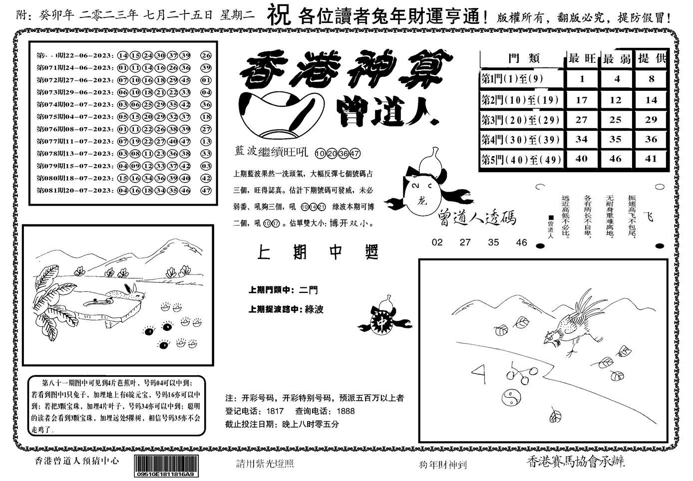 082期香港神算(正版)(黑白)