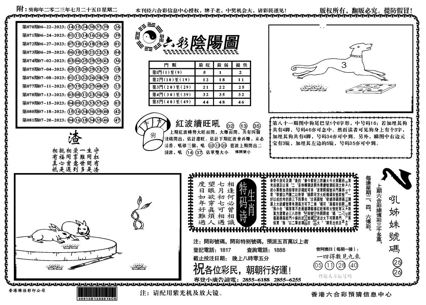 082期六彩阴阳(正版)(黑白)