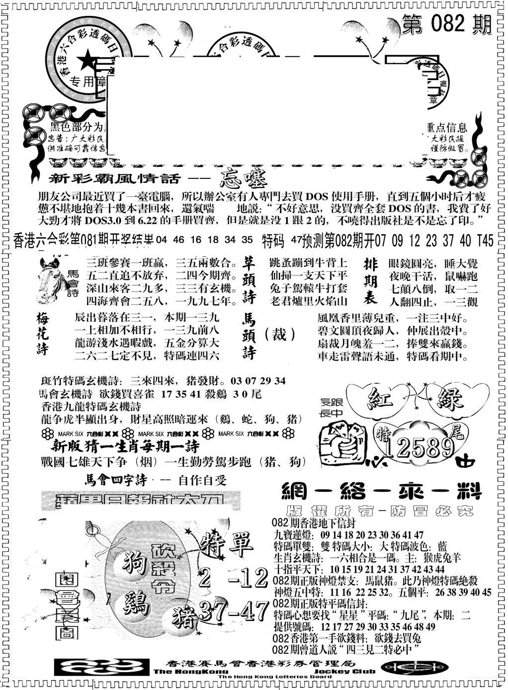 082期彩霸王综合A(黑白)