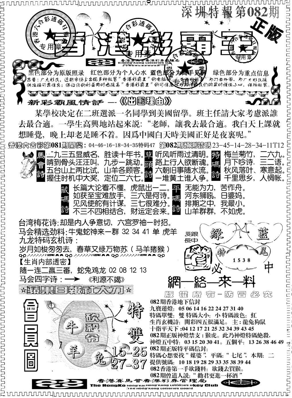 082期另版新版彩霸王A(黑白)