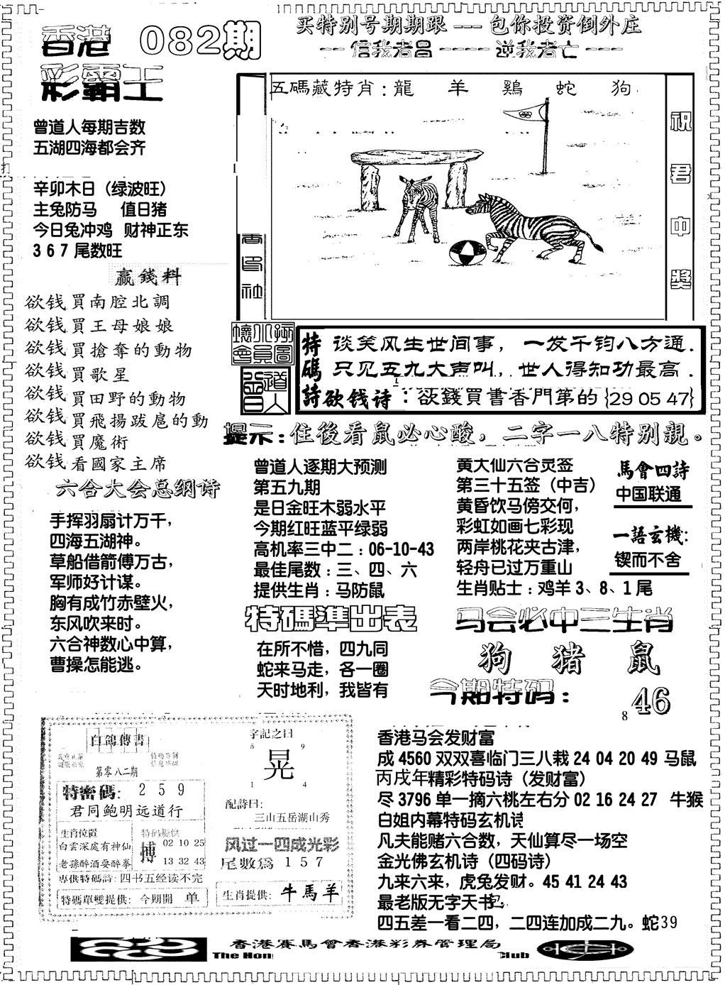 082期彩霸王综合B(黑白)