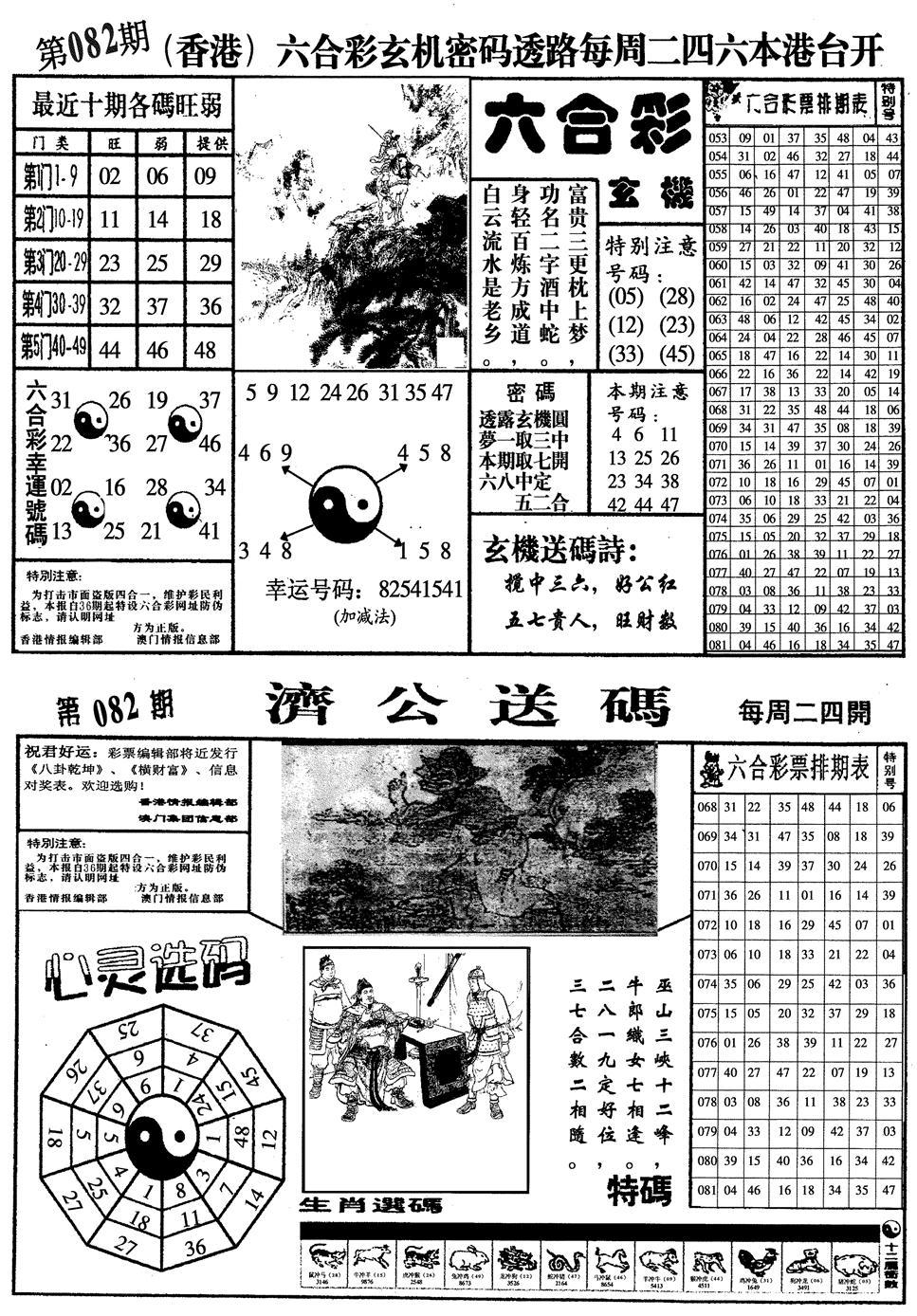 082期梅花四合一(黑白)