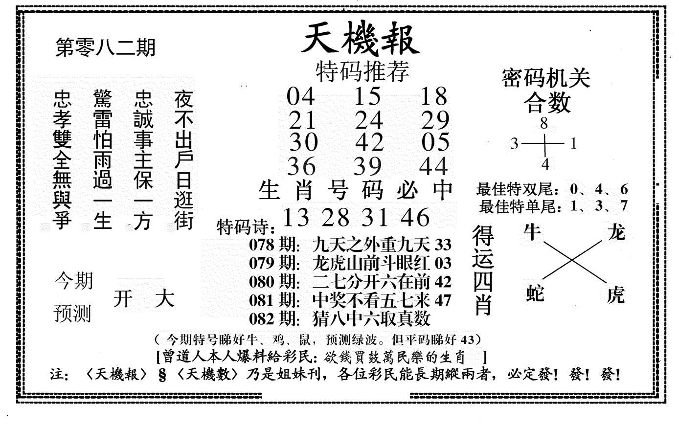 082期新天机报(黑白)