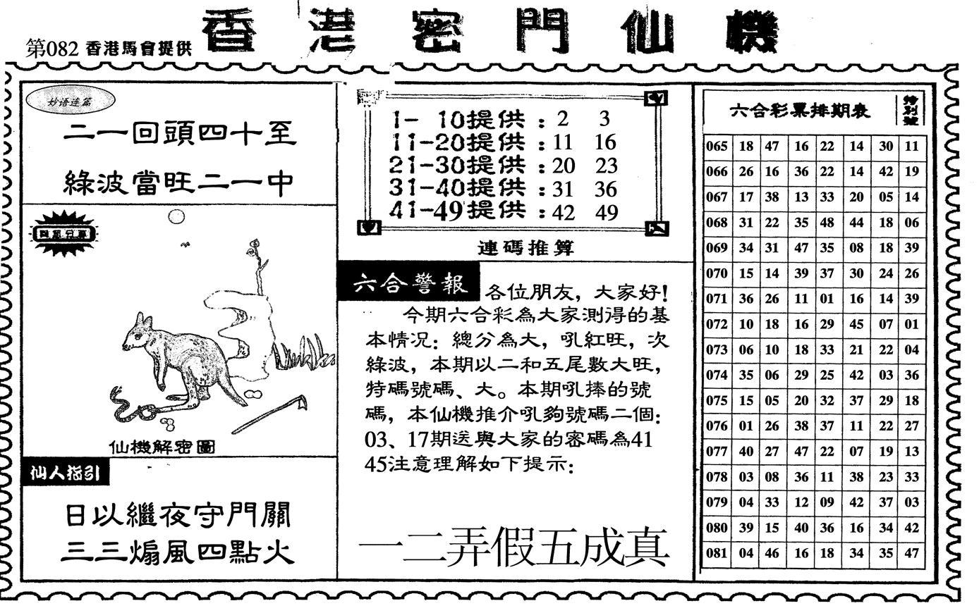 082期新香港密门仙机(黑白)