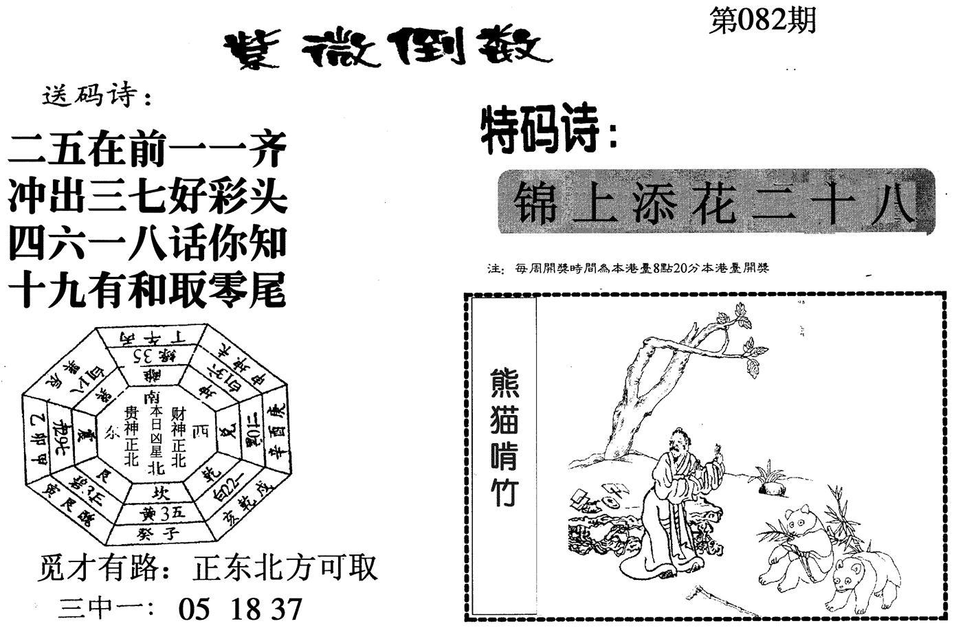 082期紫微倒数(黑白)