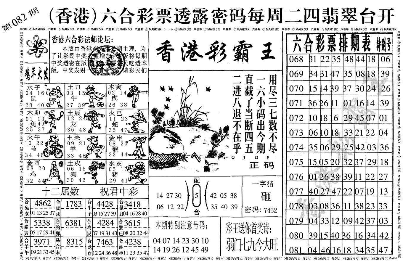 082期香港彩霸王(黑白)