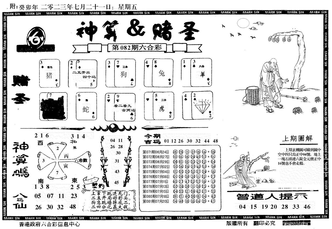 082期神算&赌圣(黑白)