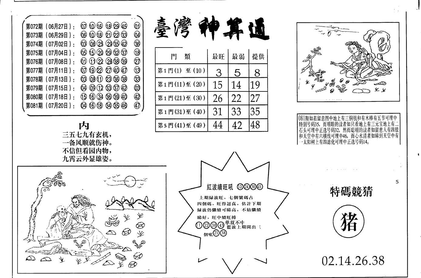 082期老潮汕台湾神算(黑白)