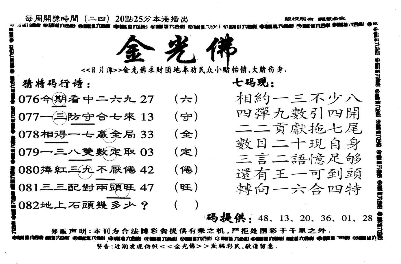 082期新金光佛(黑白)