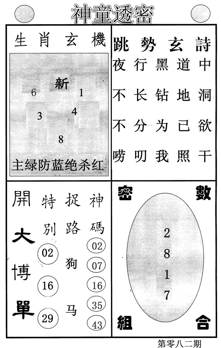 082期神童透密(黑白)