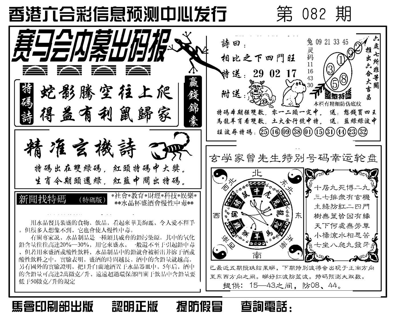 082期赛马会内幕出码报(黑白)