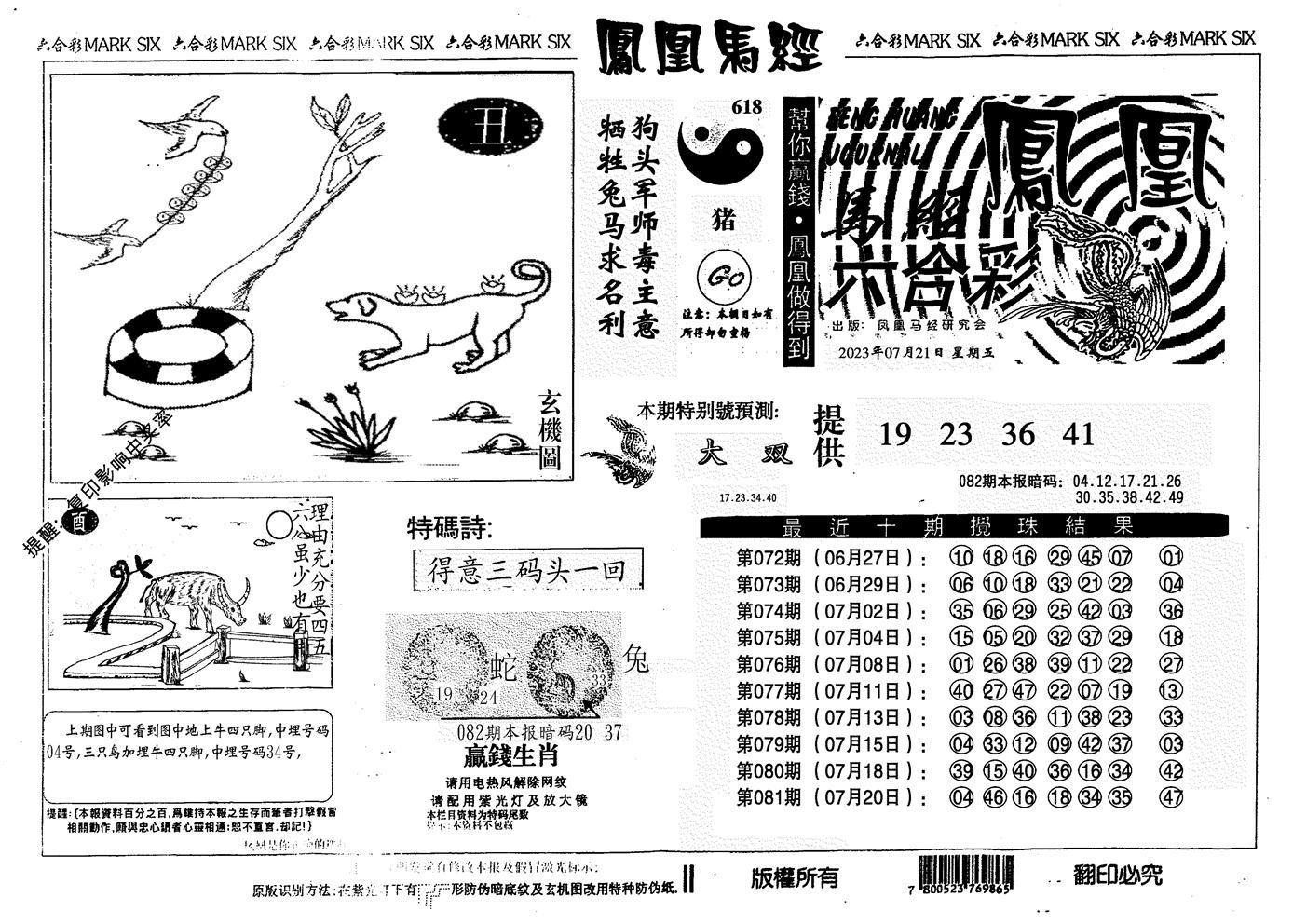 082期凤凰马经信封(黑白)