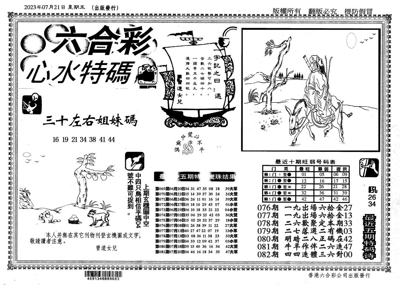 082期心水特码信封(黑白)