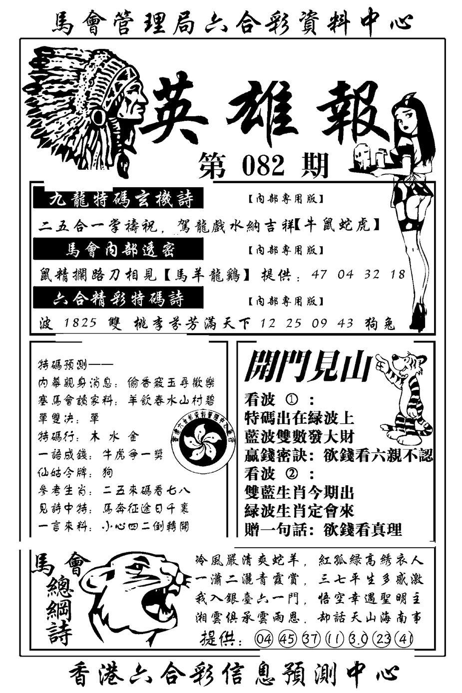 082期英雄报(黑白)