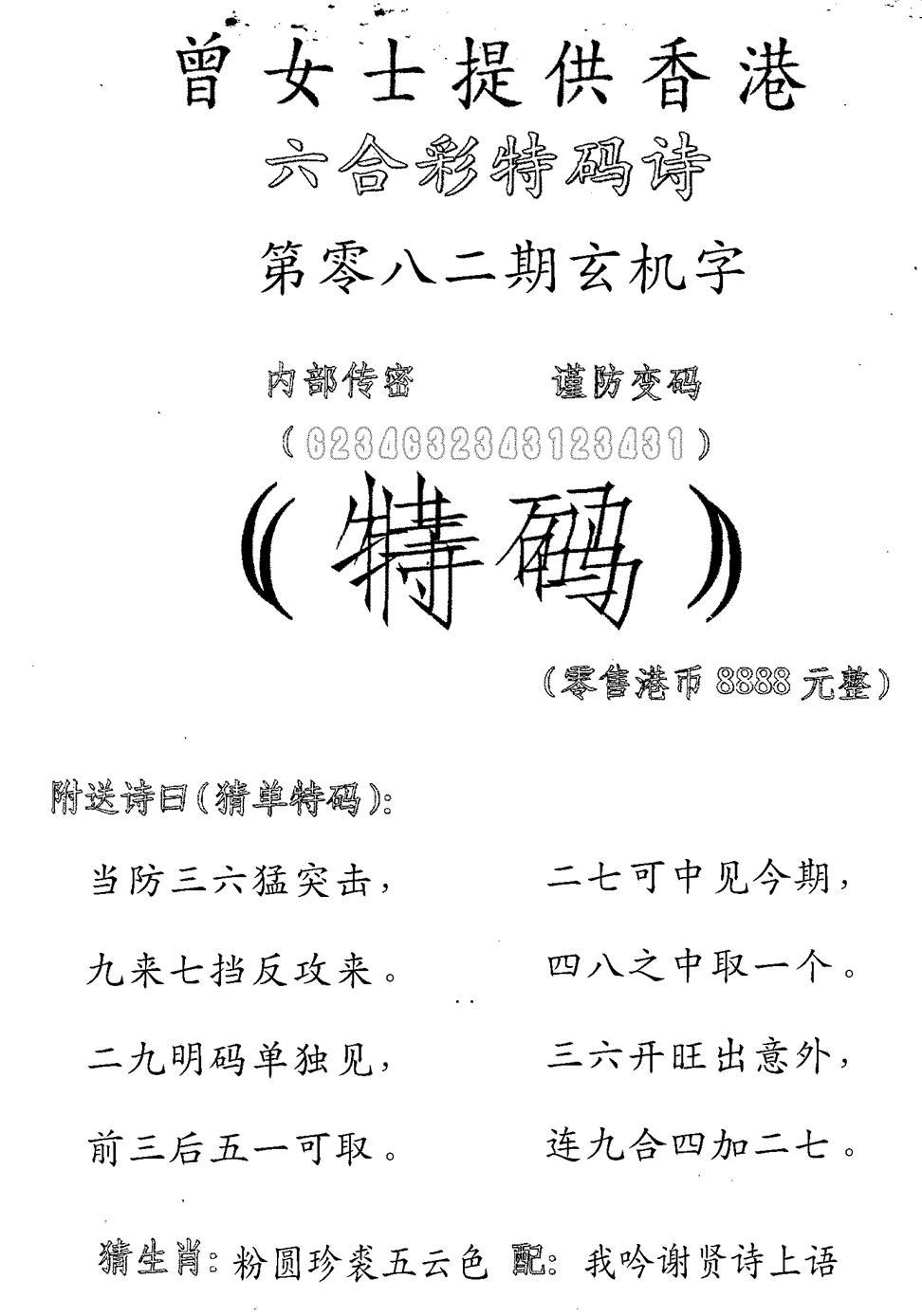 082期曾女士特码诗(黑白)