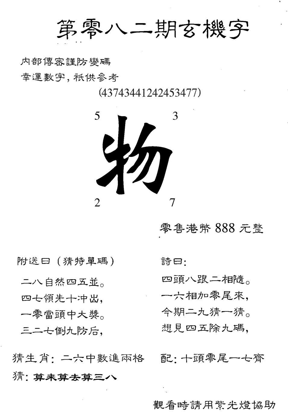 082期888时机字(黑白)