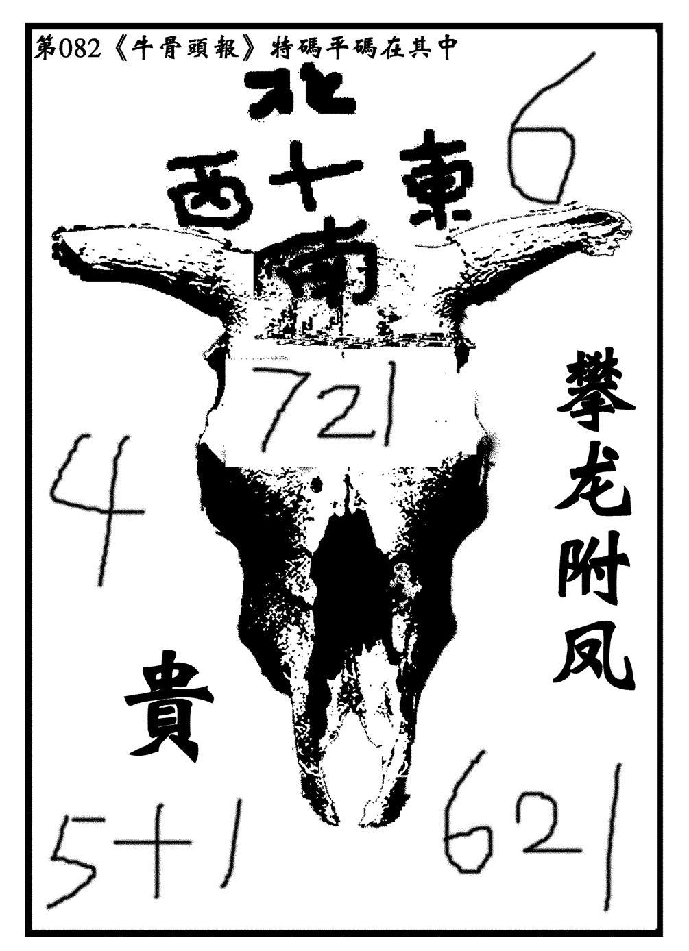 082期牛头报(黑白)