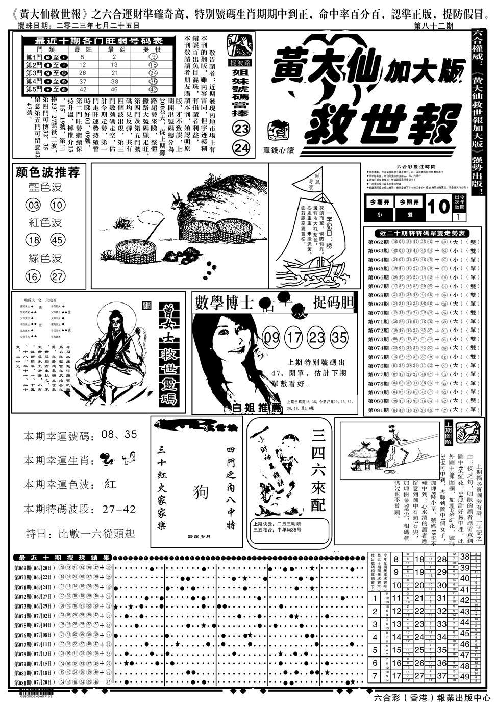 082期大救世A(黑白)