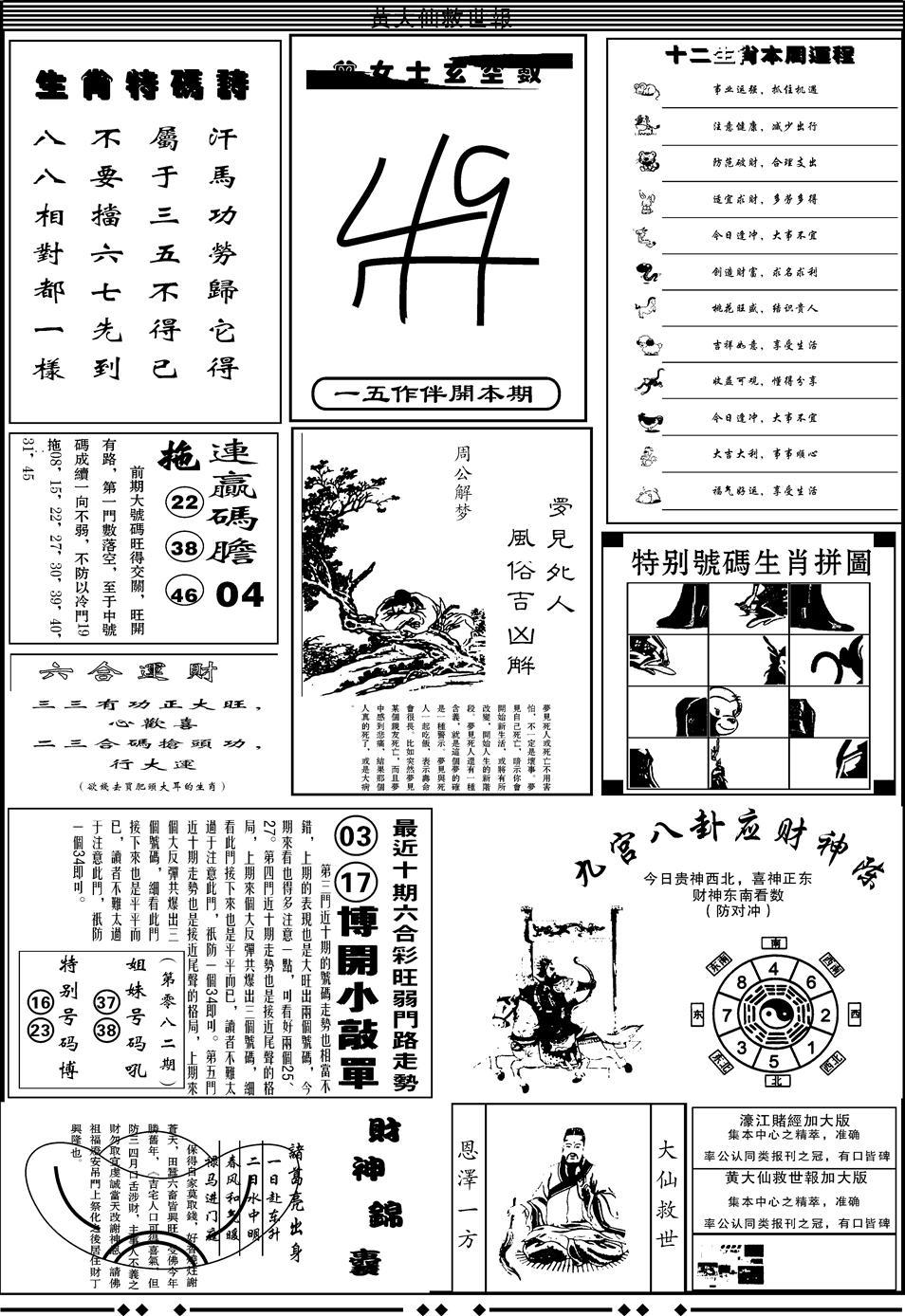 082期大救世B(黑白)