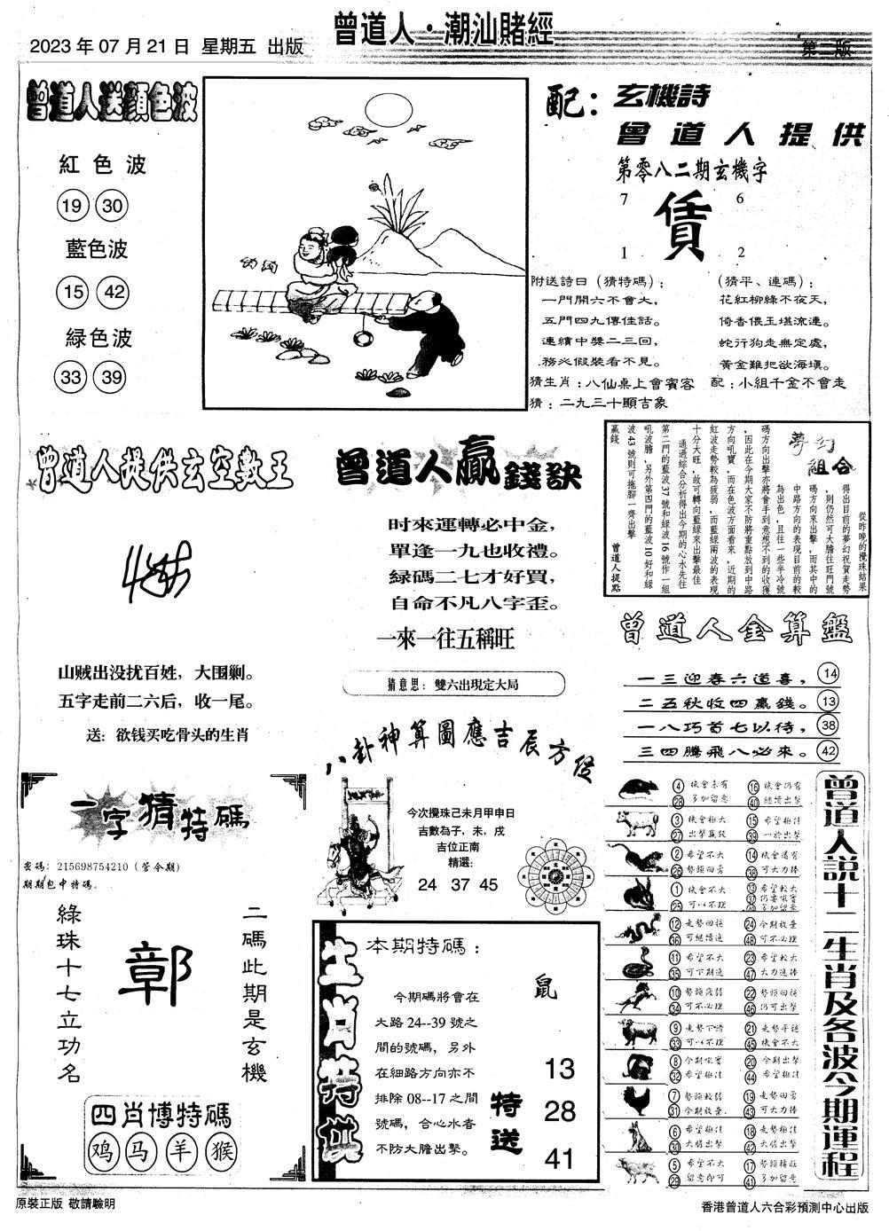 082期潮汕赌经B(黑白)
